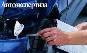 Порядок проведения автомобильной экспертизы